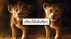 ของจริงต้องแบบนี้?!! แฟนอาร์ตเปลี่ยนหน้าตัวละคร The Lion King ให้เหมือนเวอร์ชั่นดั้งเดิม