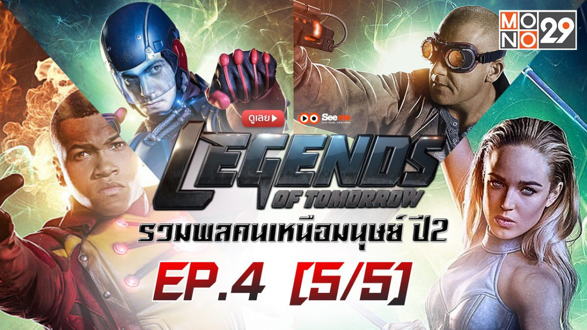 DC'S Legend of tomorrow รวมพลคนเหนือมนุษย์ ปี 2 EP.04 [5/5]