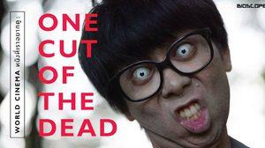 One Cut of the Dead หนังซอมบี้ญี่ปุ่นทุนต่ำ…ที่ทำเงินกว่า 10 ล้านเหรียญฯ ทั่วโลก!
