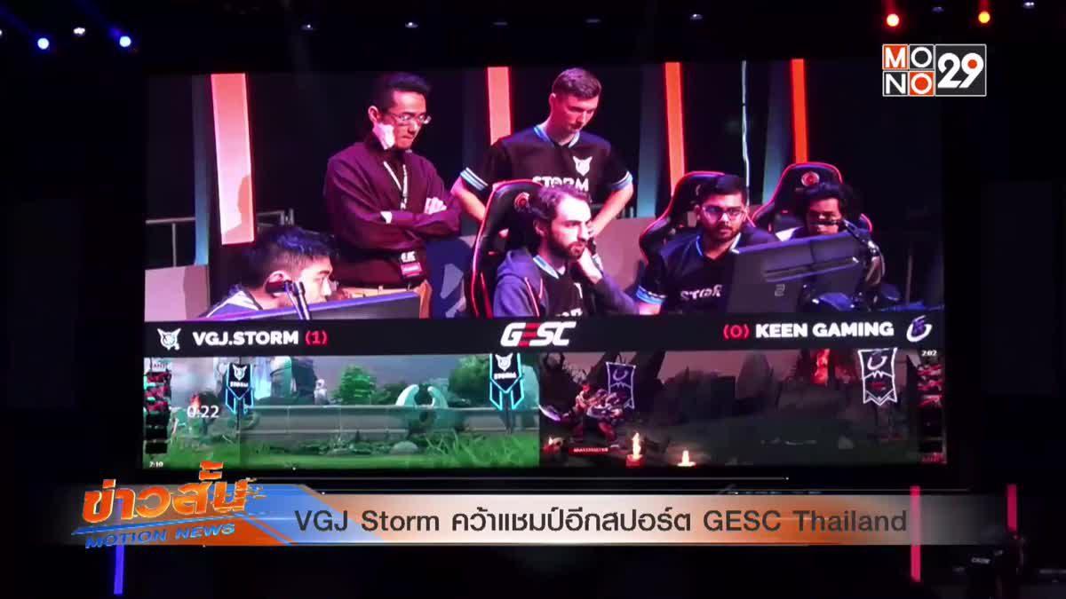 VGJ Storm คว้าแชมป์อีกสปอร์ต GESC Thailand