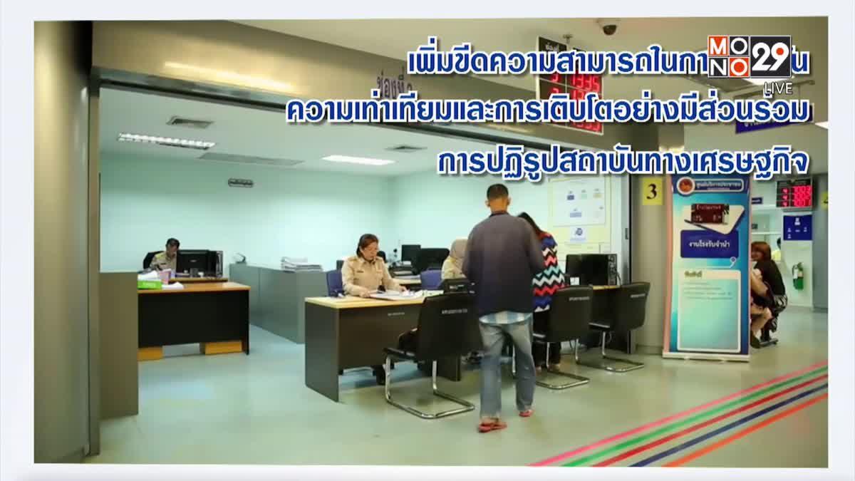 ตอนที่ 6 แนวทางการปฏิรูปเพื่อประเทศไทย (2)