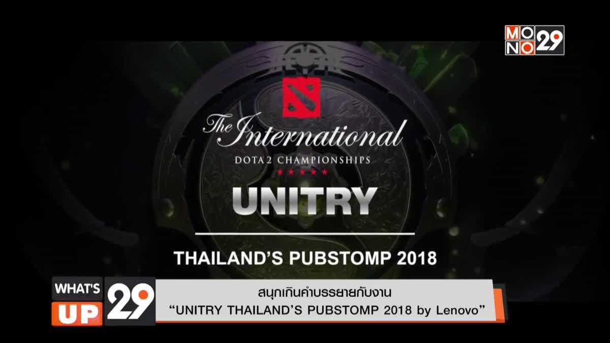 """สนุกเกินคำบรรยายกับงาน """"UNITRY THAILAND'S PUBSTOMP 2018 by Lenovo"""""""