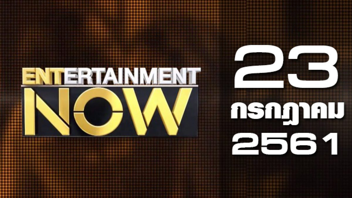 Entertainment Now Break 2 23-07-61