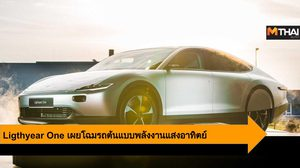 Ligthyear One เผยโฉมรถต้นแบบพลังงานแสงอาทิตย์แห่งอนาคต