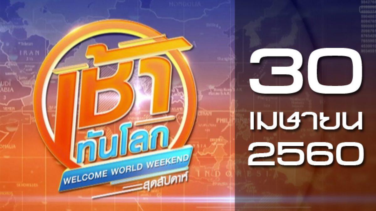 เช้าทันโลกสุดสัปดาห์ Welcome World Weekend 30-04-60