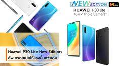 Huawei P30 Lite New Edition รุ่นใหม่ มีพื้นที่ข้อมูลเพิ่มขึ้นจากเดิม