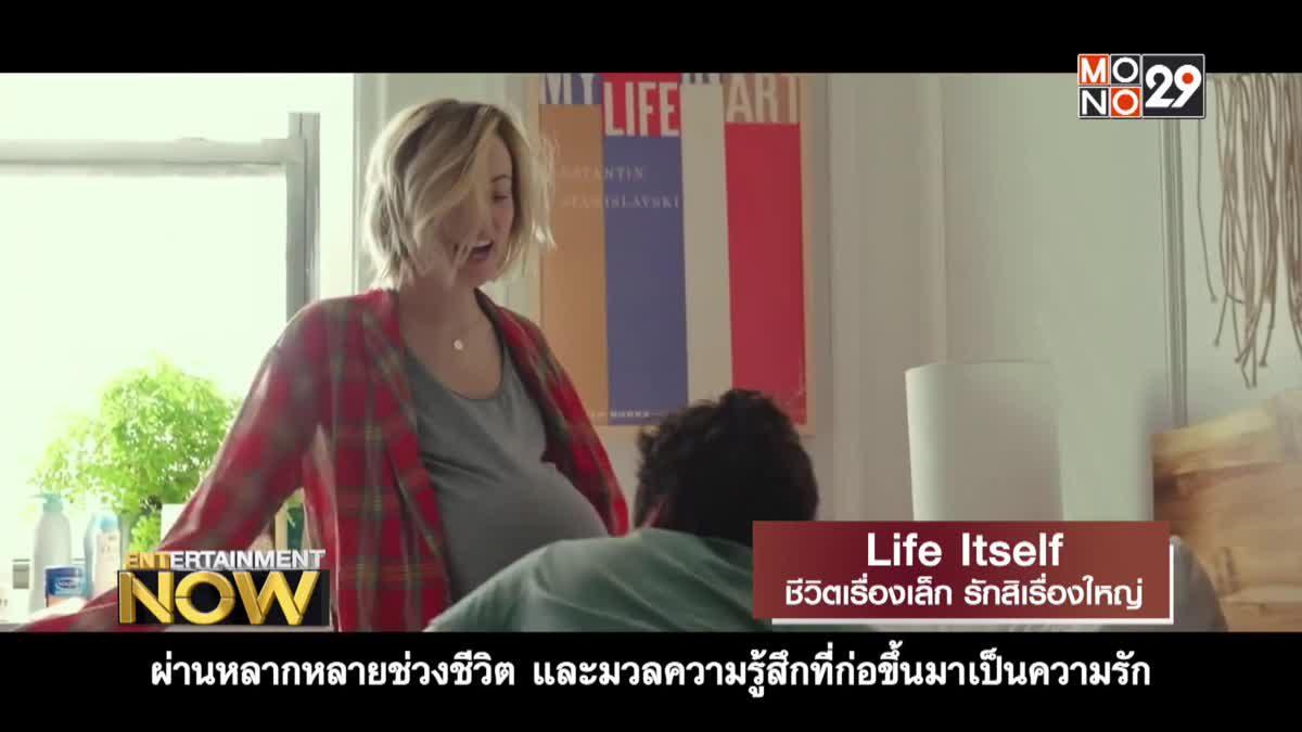 Movie Review : Life Itself ชีวิตเรื่องเล็ก รักสิเรื่องใหญ่