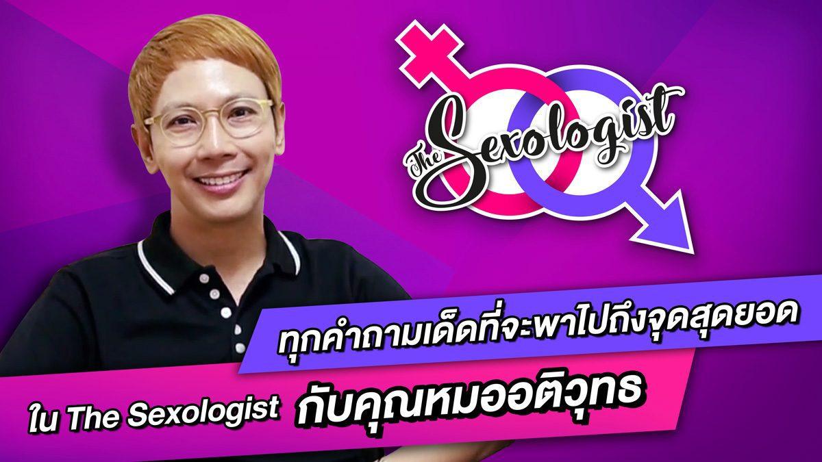 Promote รายการ The Sexologist กับคุณหมออติวุทธ