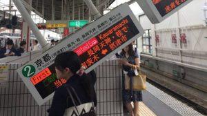 เซ่นแล้ว 1 ศพ ! แผ่นดินไหวเขย่าโอซากาสายรถไฟเป็นอัมพาต
