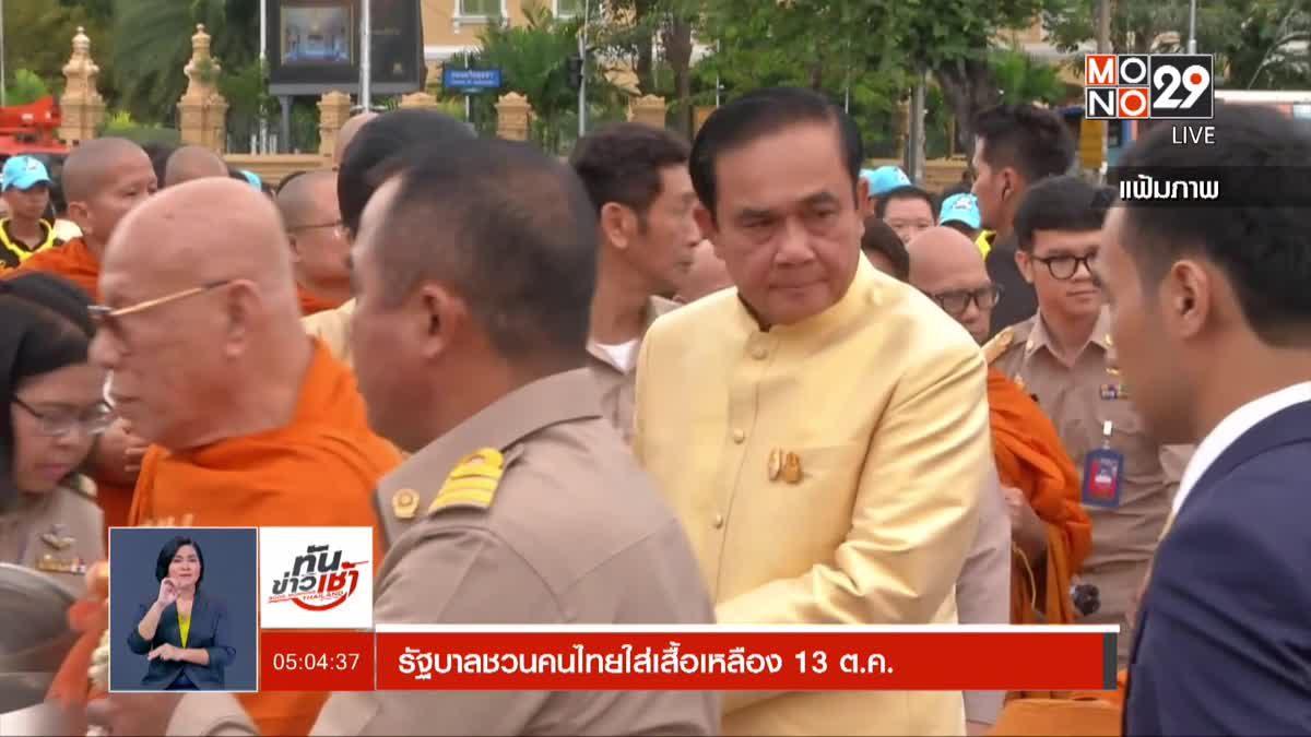 รัฐบาลชวนคนไทยใส่เสื้อเหลือง 13 ต.ค.