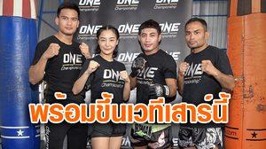 พร้อมประจัญบาน! นักสู้ไทยพบสื่อก่อนโปรแกรม ONE Championship ศึก ONE: IRON WILL