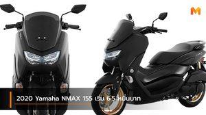 2020 Yamaha NMAX 155 ประกาศราคาสกู๊ตเตอร์รุ่นใหม่ เริ่ม 6.5 หมื่นบาท