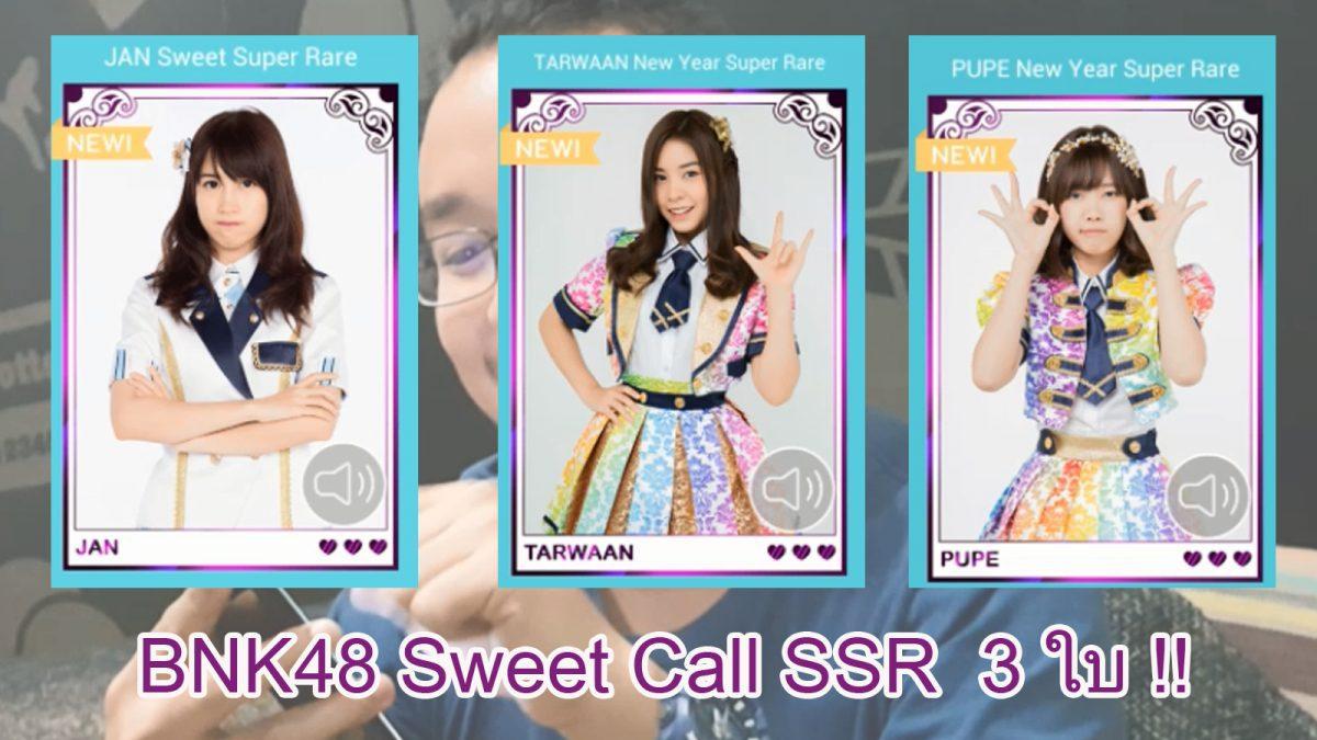BNK48 Sweet Call : เพื่อนยืมดวงเปิด 2 รอบ  เฌอปรางไม่มา แต่ SSR 3 ใบ !!