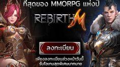 Rebirth M เกม MMORPG บนมือถือสุดมันส์จากเกาหลีเปิดให้ลงทะเบียนล่วงหน้าแล้ว