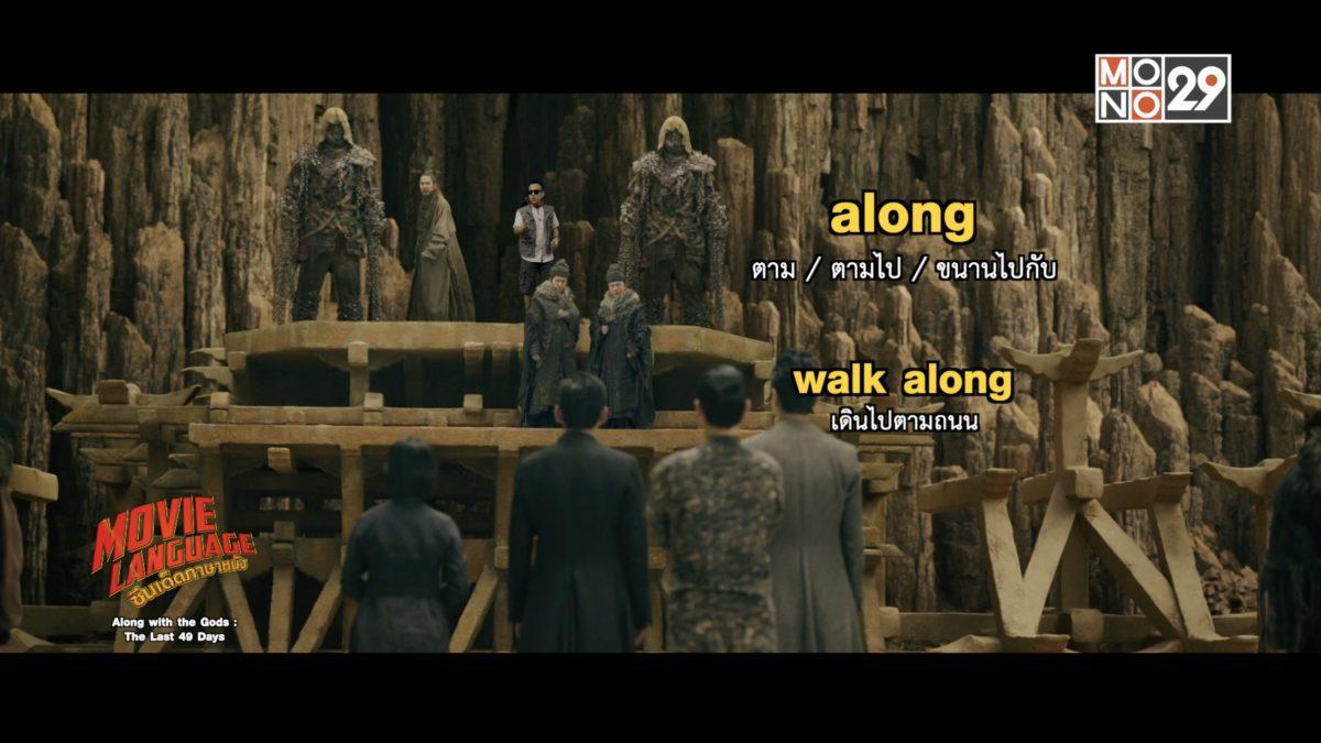 Movie Language ซีนเด็ดภาษาหนัง จากภาพยนตร์เรื่อง Along with the Gods 2 : The Last 49 Days ฝ่า 7 นรกไปกับพระเจ้า 2