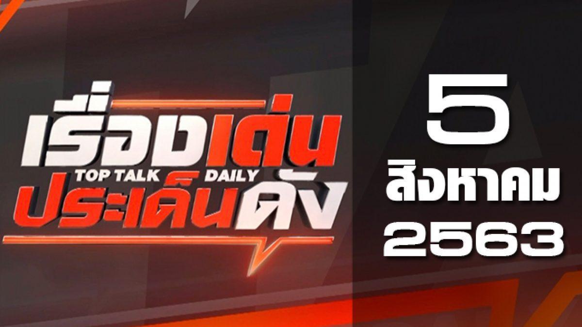 เรื่องเด่นประเด็นดัง Top Talk Daily 05-08-63
