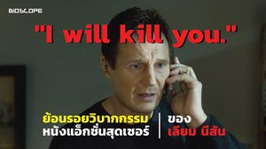 """I will kill you."" ย้อนรอยวิบากกรรมหนังแอ็กชั่นสุดเซอร์ของ เลียม นีสัน"
