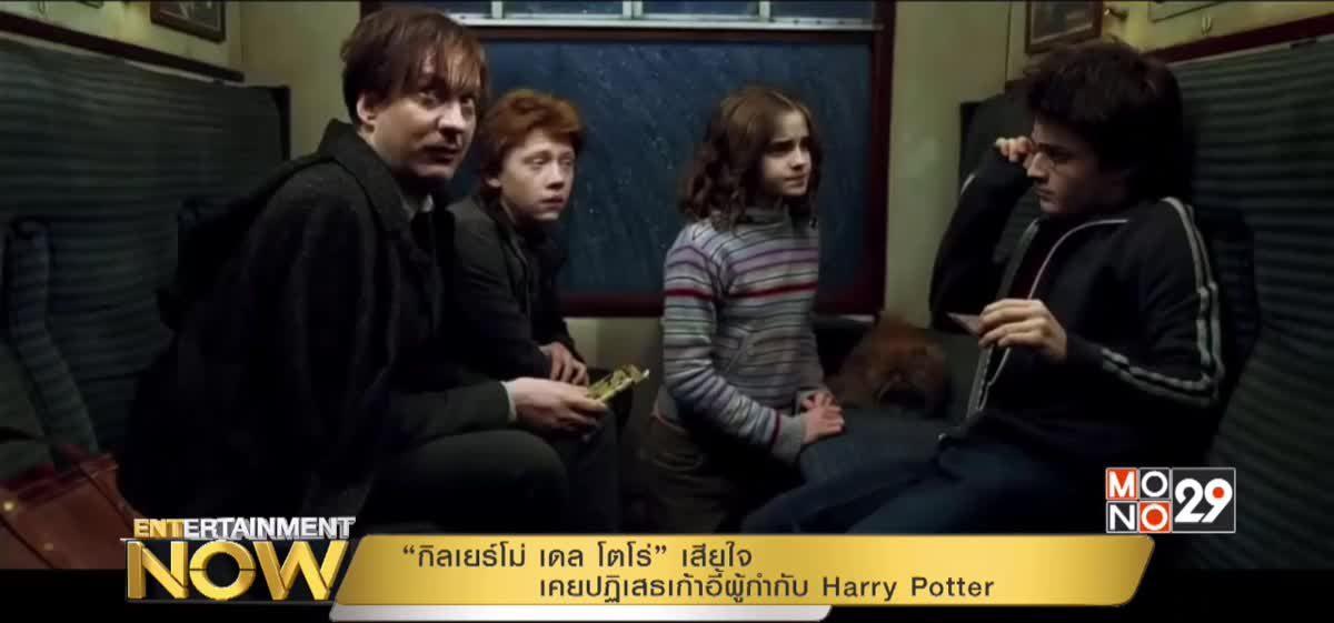 """""""กิลเยร์โม่ เดล โตโร่"""" เสียใจ เคยปฏิเสธเก้าอี้ผู้กำกับ Harry Potter"""