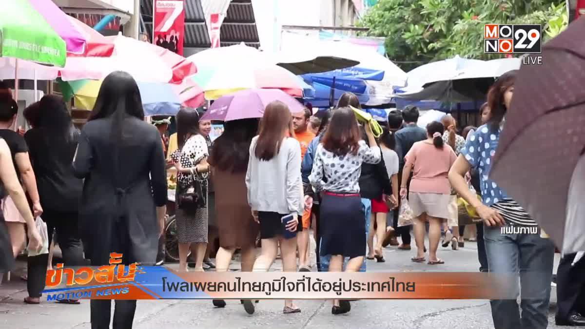 โพลเผยคนไทยภูมิใจที่ได้อยู่ประเทศไทย