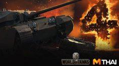 MThai Game ลุ้นรับไอเทมฟรีๆเกมส์ World of Tanks บน PS4