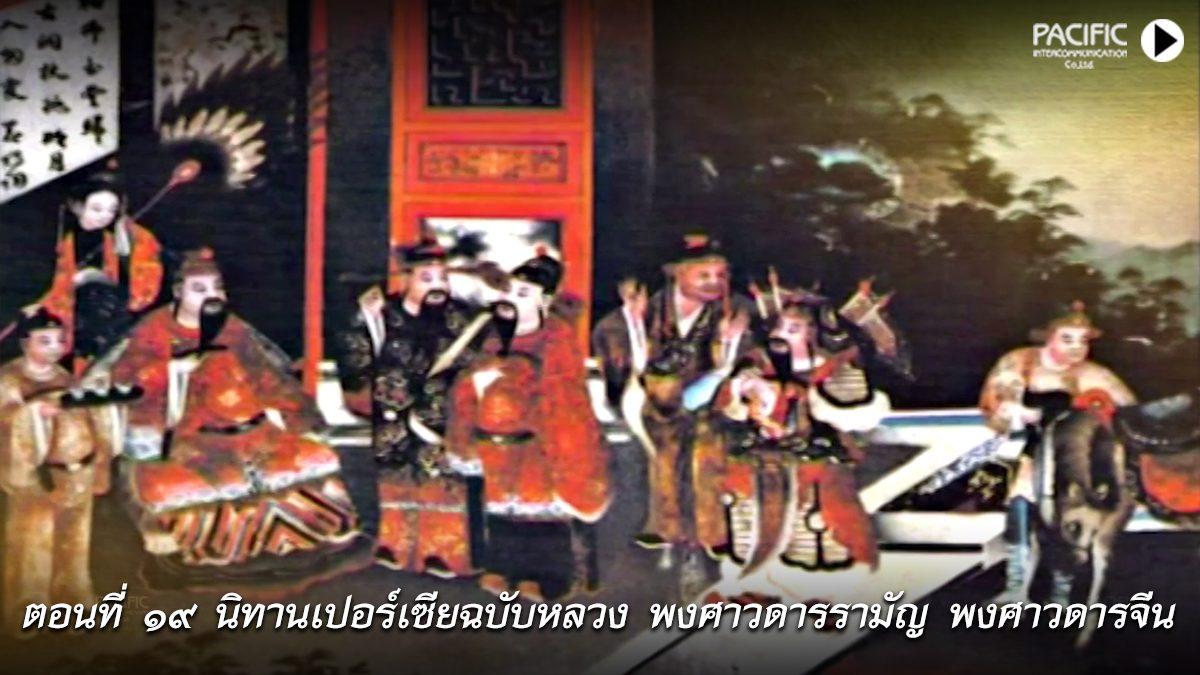 รัชกาลที่ 1/19 นิทานเปอร์เซียฉบับหลวง พงศาวดารรามัญ พงศาวดารจีน