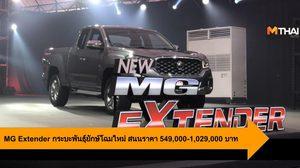 MG Extender กระบะพันธุ์ยักษ์โฉมใหม่ สนนราคา 549,000-1,029,000 บาท