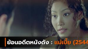 ย้อนอดีตหนังดัง : แม่เบี้ย (2544)