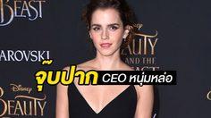 หนุ่มคนใหม่?! เอ็มม่า วัตสัน จุ๊บปาก CEO หนุ่มหล่อ ที่เม็กซิโก