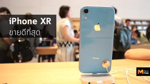 ผู้บริหาร Apple เผย  iPhone XR ขายดีที่สุดตั้งแต่เริ่มวางขายในเดือนตุลาคมที่ผ่านมา