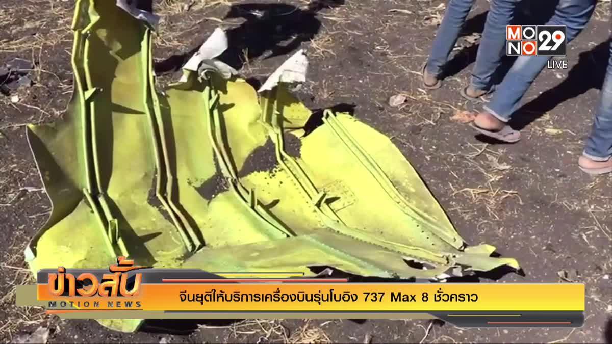 จีนยุติให้บริการเครื่องบินรุ่นโบอิง 737 Max 8 ชั่วคราว