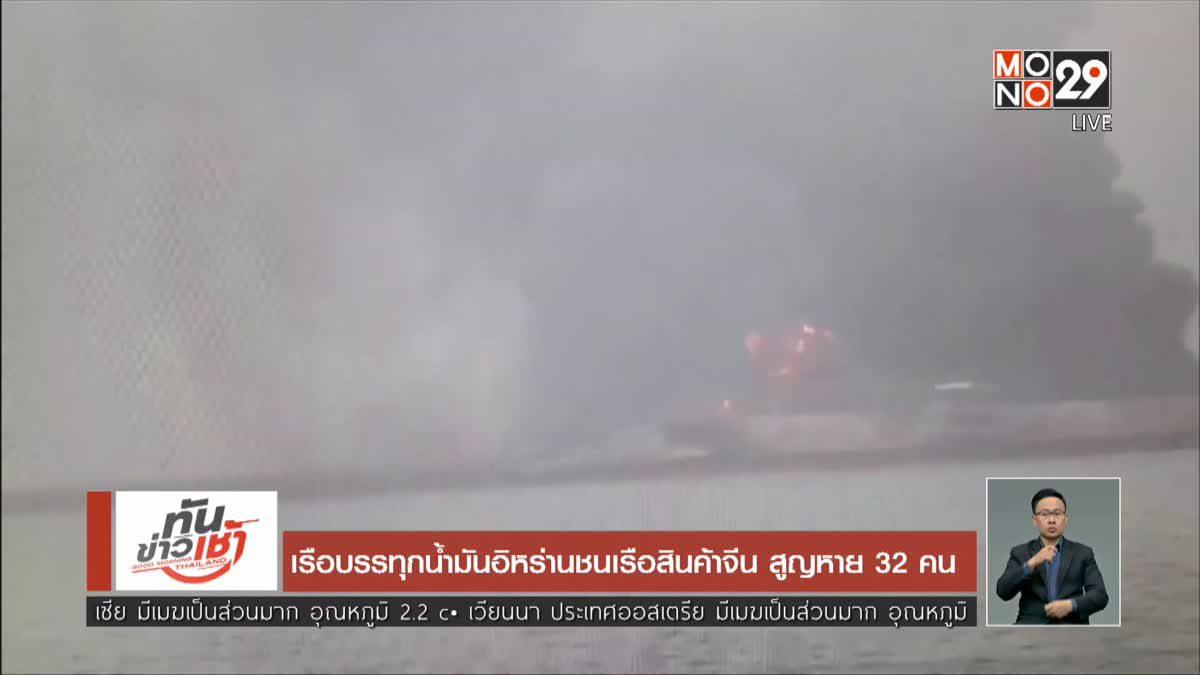 เรือบรรทุกน้ำมันอิหร่านชนเรือสินค้าจีน สูญหาย 32 คน