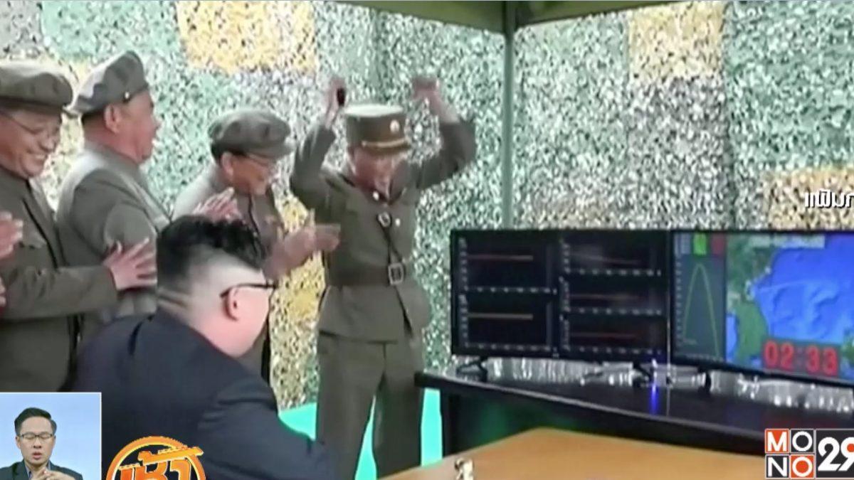 เกาหลีเหนือขู่โจมตีกองกำลังสหรัฐฯ