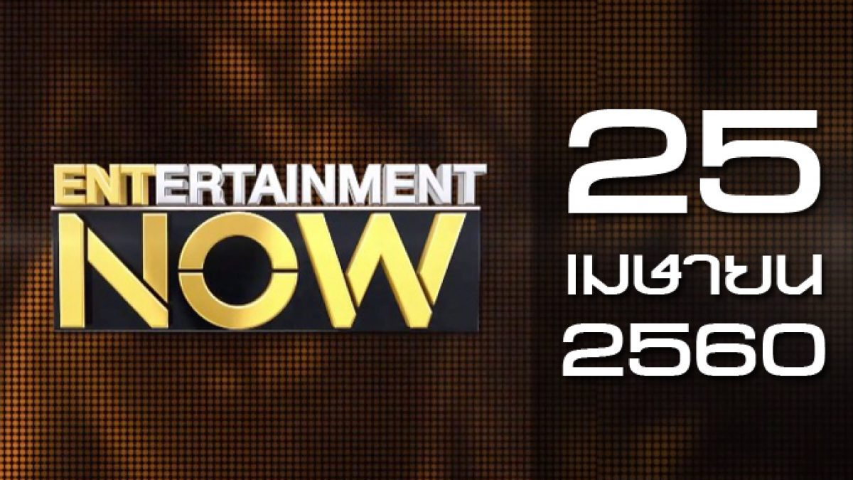Entertainment Now 25-04-60