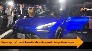 Toyota ชูความก้าวหน้าเพื่อการขับเคลื่อนแห่งอนาคตใน Tokyo Motor Show 2019