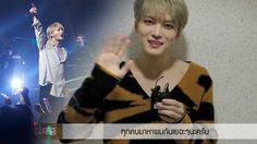 """""""ผมกำลังจะไปเจอทุกคนที่ประเทศไทยครับ"""" คิมแจจุง พร้อมเจอแจแฟนชาวไทย 23 ก.พ.นี้"""
