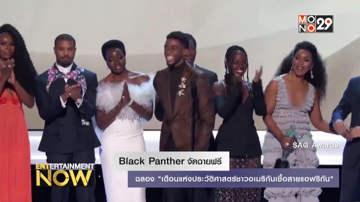 """Black Panther จัดฉายฟรีฉลอง """"เดือนแห่งประวัติศาสตร์ชาวอเมริกันเชื้อสายแอฟริกัน"""""""