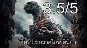 รีวิว Shin Godzilla : สัตว์ประหลาดในชาตินิยม