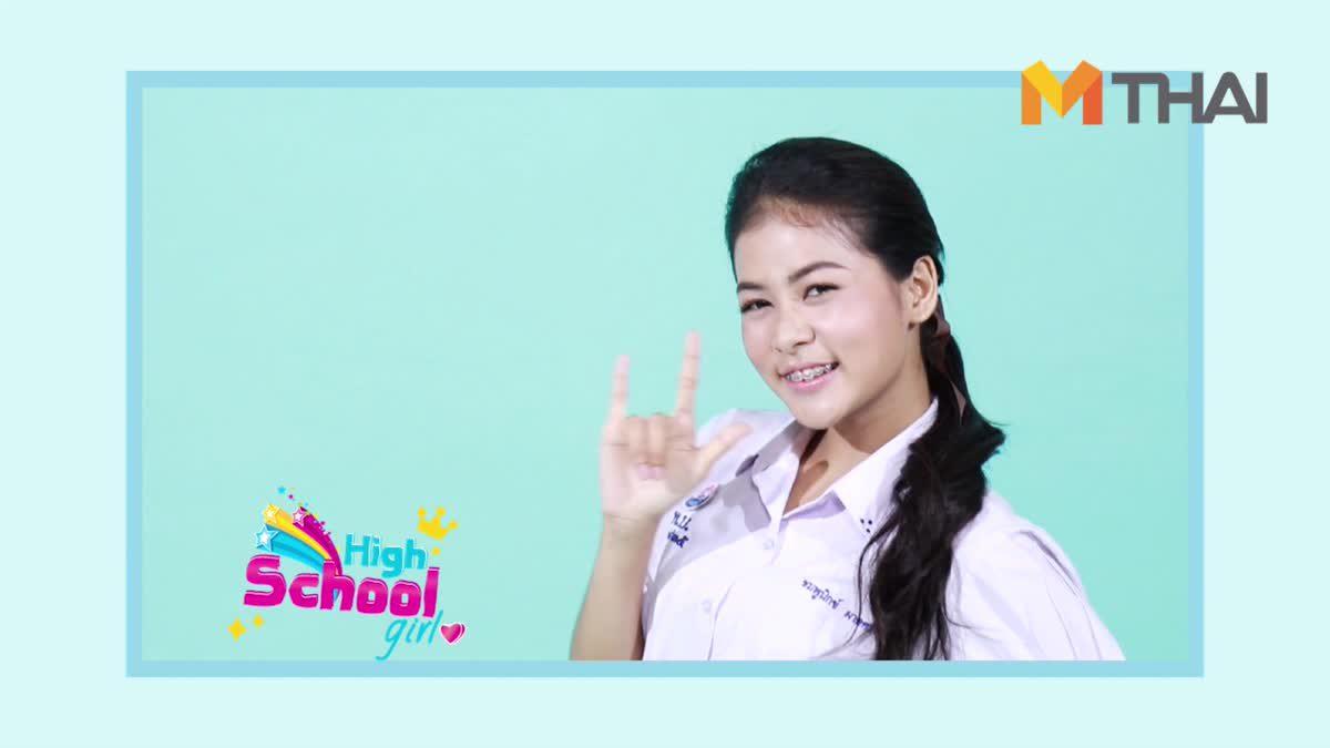 แบม ชมพูนิกข์ (ดาวโรงเรียน) 1
