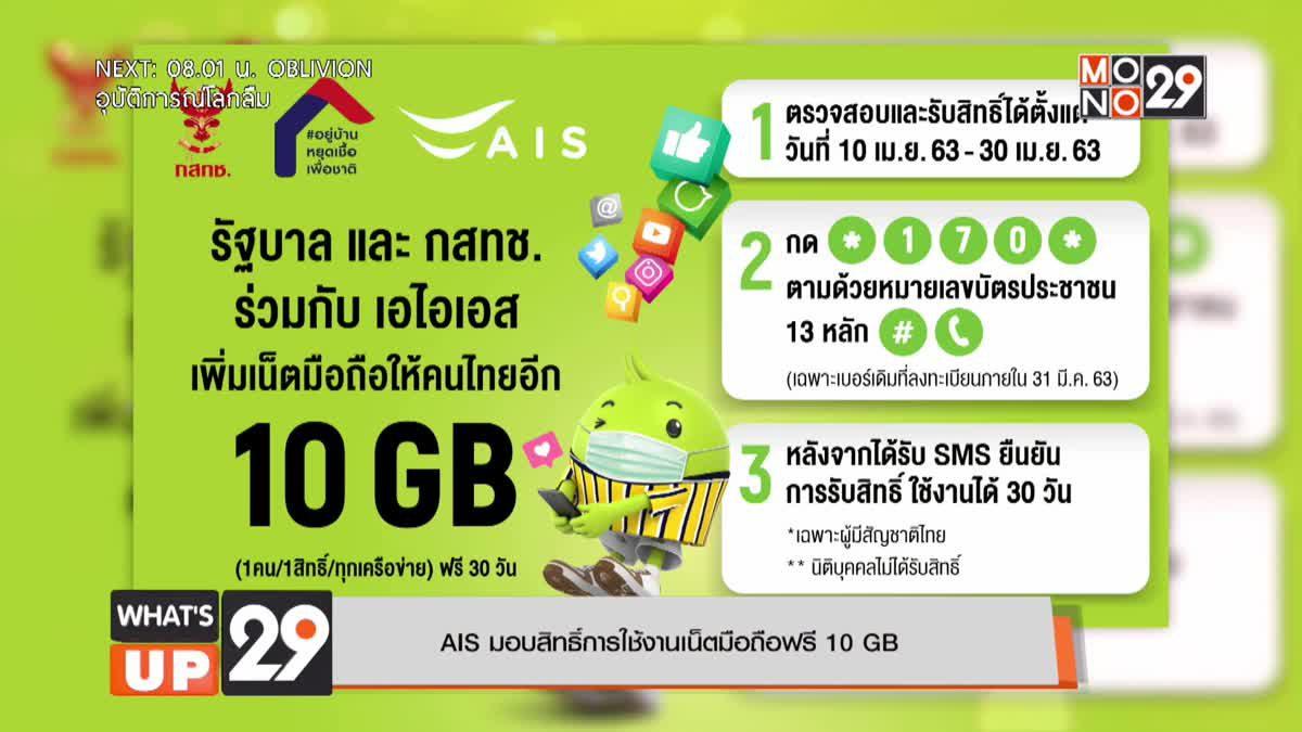 AIS มอบสิทธิ์การใช้เน็ตมือถือฟรี 10 GB