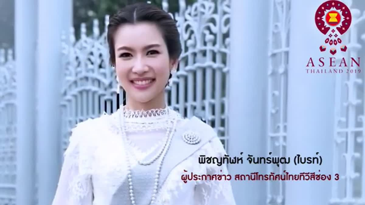 ไบร์ท พิชญทัฬห์ เชิญชวนคนไทยร่วมเป็นเจ้าภาพที่ดีในโอกาสที่ไทยเป็นประธานอาเซียน ตลอดปี 2562