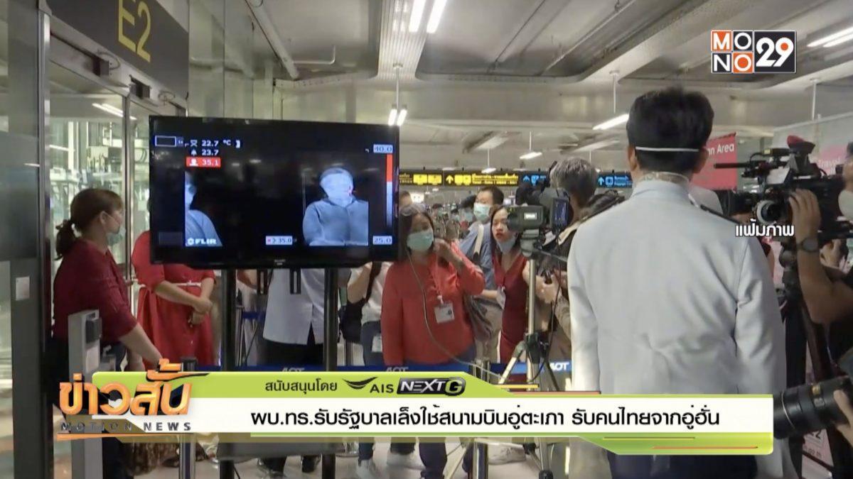 ผบ.ทร.รับรัฐบาลเล็งใช้สนามบินอู่ตะเภา รับคนไทยจากอู่ฮั่น