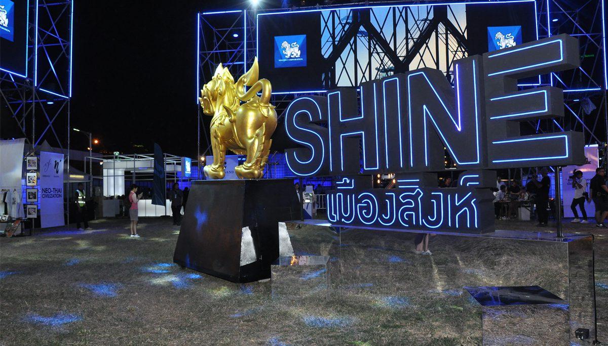 ภาพบรรยากาศ งาน SHINE เมืองสิงห์… ดินแดนแห่งแรงบันดาลใจ
