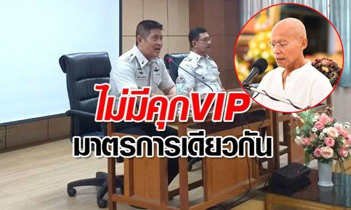 พุทธะอิสระโพสต์ หลังดรามาแดน VIP ในเรือนจำ จัดเลี้ยงอาหารนักโทษในคุก
