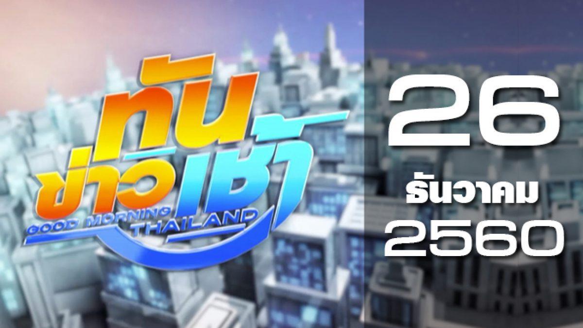 ทันข่าวเช้า Good Morning Thailand 26-12-60