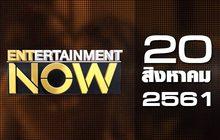 Entertainment Now Break 1 20-08-61