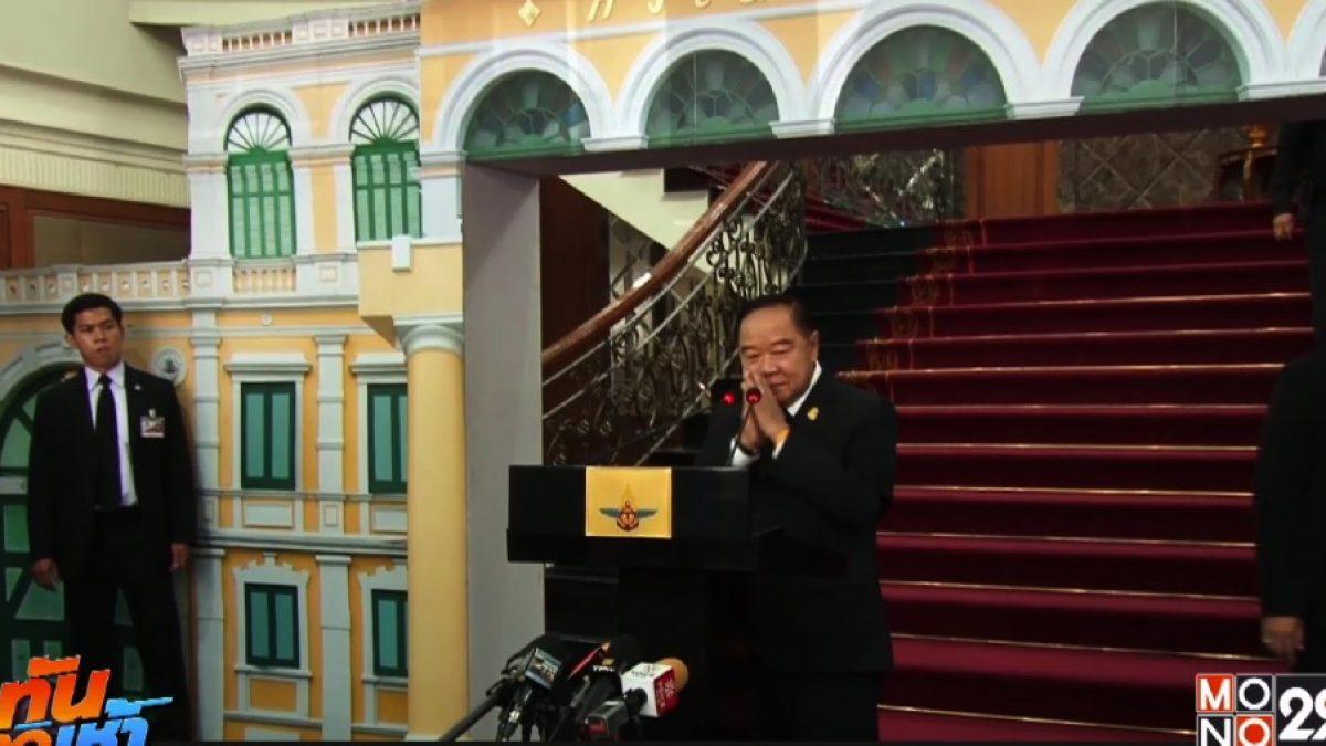 """""""พล.อ.ประวิตร"""" ยืนไทยไม่ใช่เป้าหมายกลุ่มก่อการร้าย"""