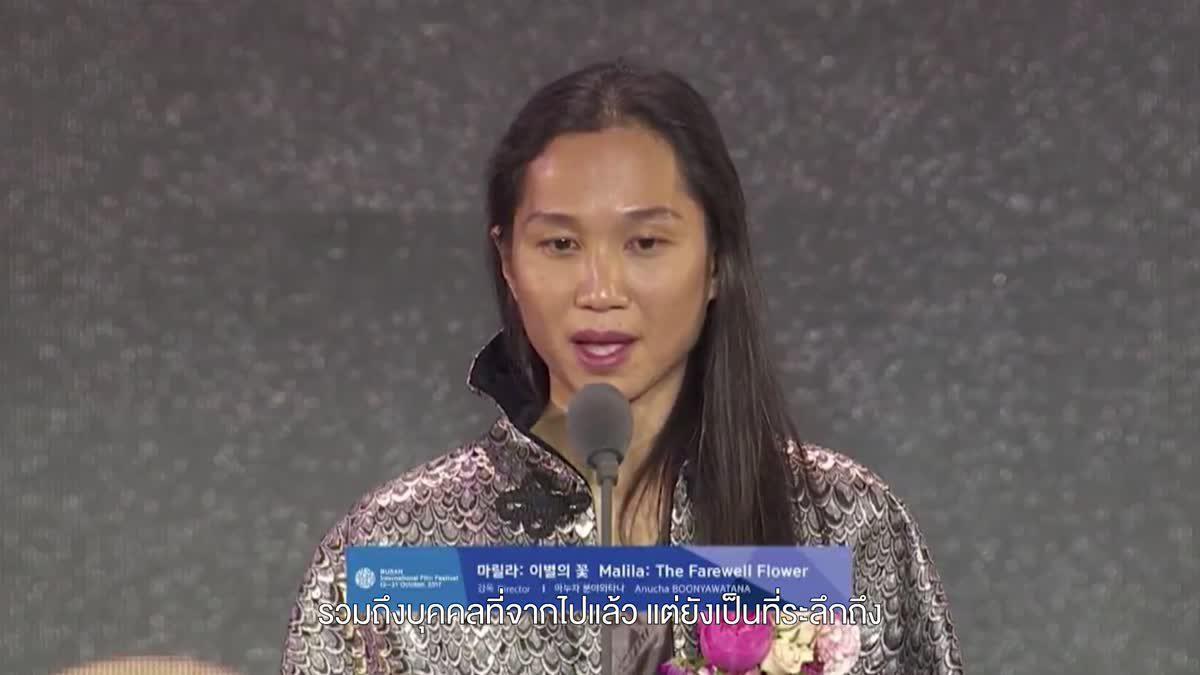จาก อนธการ ถึง มะลิลา ประกาศศักดาผู้กำกับหนังไทยบนเวทีหนังระดับโลก