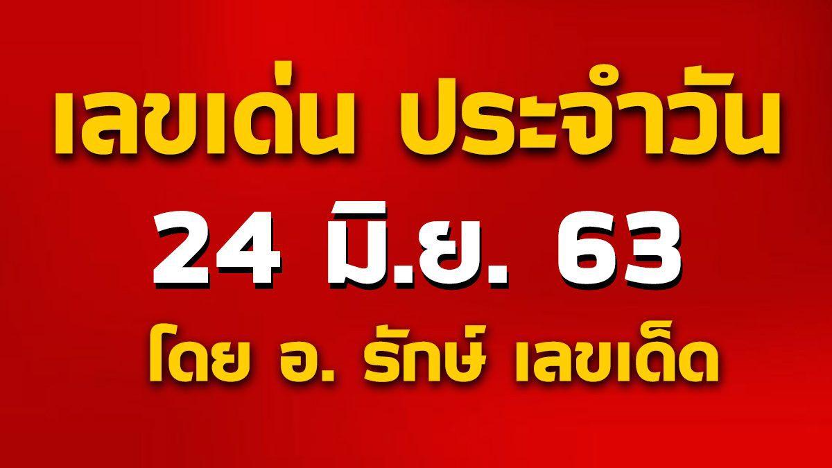 เลขเด่นประจำวันที่ 24 มิ.ย. 63 กับ อ.รักษ์ เลขเด็ด