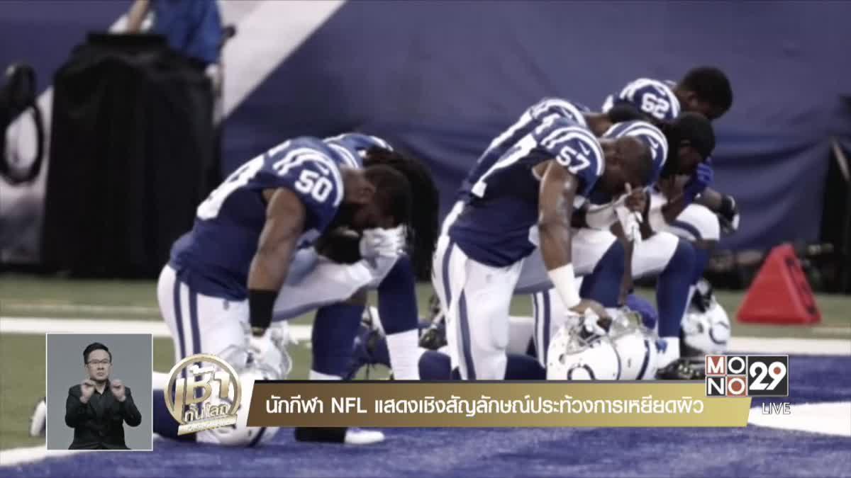 นักกีฬา NFL แสดงเชิงสัญลักษณ์ประท้วงการเหยียดผิว