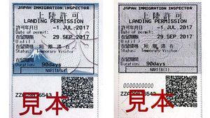 """ใหม่! """"แสตมป์ตราประทับ ติดพาสปอร์ต"""" รูปภูเขาไฟฟูจิ ประเทศญี่ปุ่น"""